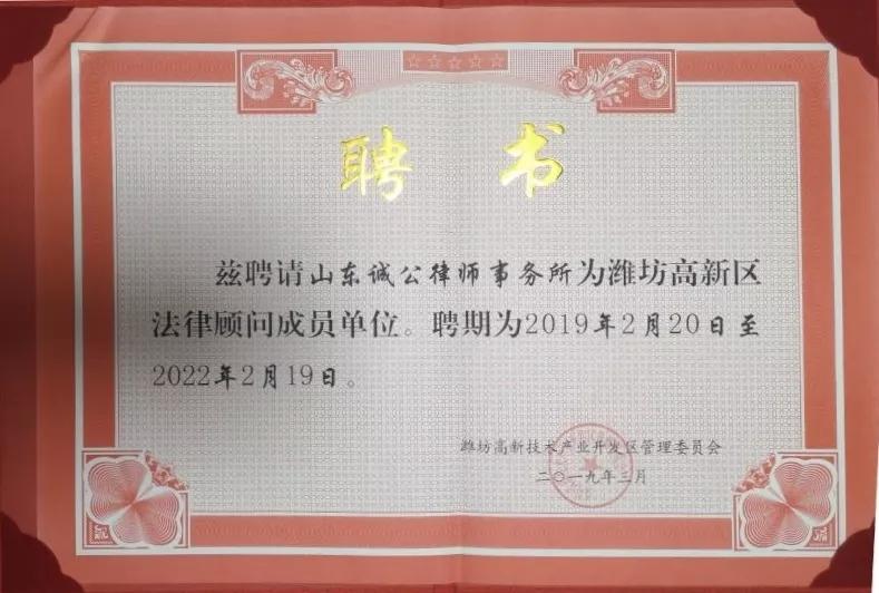 山东诚公律师事务所受聘担任潍坊国家高新技术产业开发区管委会法律